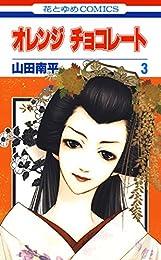 オレンジ チョコレート 3 (花とゆめコミックス)