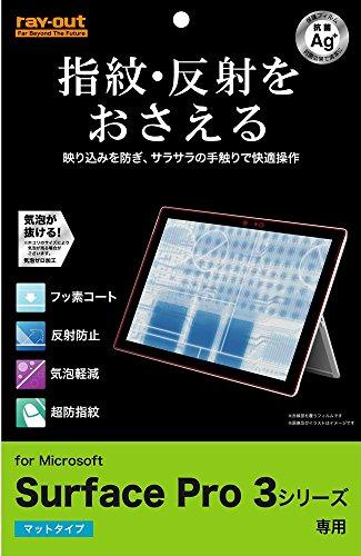 レイ・アウト Surface Pro 3用 液晶保護フィルム RT-SPRO3F/H1