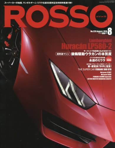Rosso (ロッソ) 2016年8月号 Vol.229