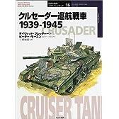 クルセーダー巡航戦車1939‐1945 (オスプレイ・ミリタリー・シリーズ―世界の戦車イラストレイテッド)