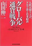 グローバル通貨戦争―人民元切り上げ、ドル下落と日本経済