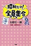 【単行本】『昭和だョ!全員集合』が2月28日に発売!