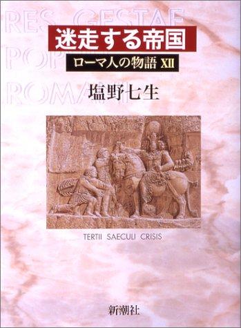 ローマ人の物語 (12) -迷走する帝国