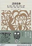 新編日本古典文学全集 (58) 謡曲集 (1)