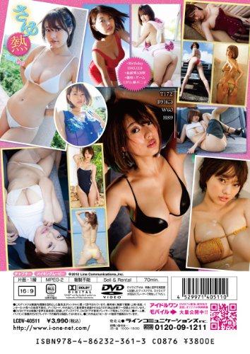 松本さゆき さゆ熱~Summer Venus [DVD]