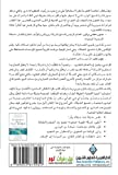 img - for Competing in a Flat World (Arabic Edition) book / textbook / text book