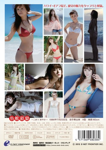 小松彩夏/Hawaaaaaaaaaaii [DVD]