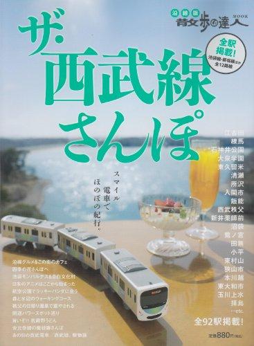 ザ・西武線さんぽ―全92駅掲載! (散歩の達人沿線版MOOK)