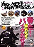 Mr.Bike (ミスターバイク) 2009年 04月号 [雑誌]