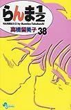 らんま1/2 (38) (少年サンデーコミックス)
