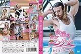 永遠の髭少女 レディビアード [DVD]