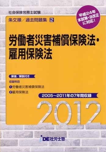 (2012年度版) IDE社労士塾条文順過去問題集(2)労災・雇用