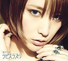 ラピスラズリ(初回生産限定盤)(DVD付)