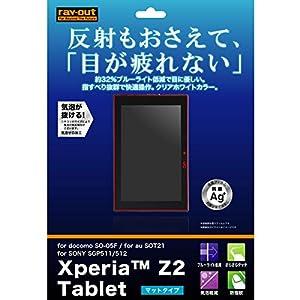 レイ・アウト Xperia Z2 Tablet用 ブルーライト低減・反射指紋防止フィルム クリアホワイト RT-SO05FF/K1