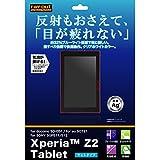 レイ・アウト Xperia Z2 Tablet用(au SOT21/docomo SO-05F/SONY SGP511/ SONY SGP512) ブルーライト低減・反射指紋防止フィルム(クリアホワイト) RT-SO05FF/K1