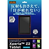 レイ・アウト Xperia Z2 Tablet用(au SOT21/docomo SO-05F/SONY SGP511/ SONY SGP512) ブルーライト低減・反射指紋防止フィルム(クリアホワイト) RT-SO05FF/K1 ランキングお取り寄せ