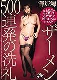 ザーメン500連発の洗礼 灘坂舞 ダスッ! [DVD]