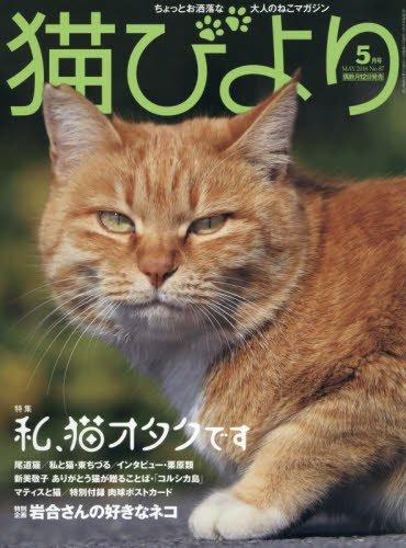 猫びより 2016年 05 月号 [雑誌]