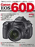 キヤノン EOS 60D  オーナーズBOOK (Motor Magazine Mook カメラマンシリーズ)