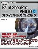 PaintShop Pro Photo11オフィシャルガイド—Windows Vista対応 COREL デジカメ写真をアートにするかんたんフ