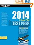 Private Pilot Test Prep 2014: Study & Prepare