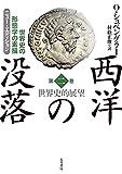 西洋の没落 第二巻 世界史的展望 (世界史の形態学の素描)