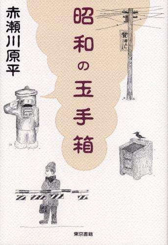 昭和の玉手箱