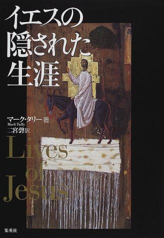イエスの隠された生涯