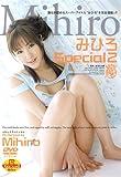 みひろSpecial2[DVD] (SOPHY)
