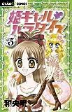 姫ギャル パラダイス 5 (フラワーコミックス)