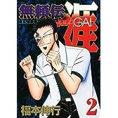 無頼伝 涯(2) (KCデラックス 週刊少年マガジン)