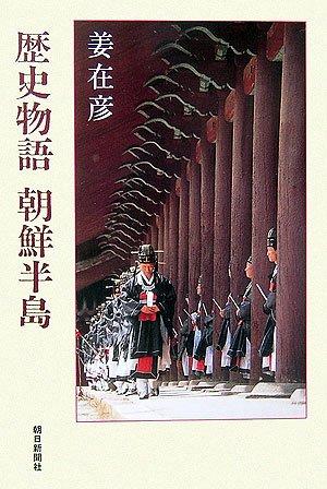 歴史物語 朝鮮半島 (朝日選書)