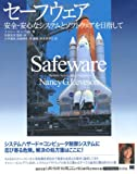 セーフウェア 安全・安心なシステムとソフトウェアを目指して (IT Architects'Archive)