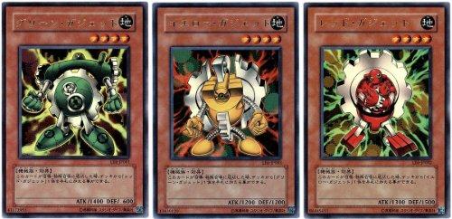 【遊戯王】LE6(ウルトラレア)「グリーン・ガジェット 」「 イエロー・ガジェット」「レッド・ガジェット」3枚セット