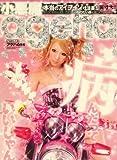 小悪魔 ageha (アゲハ) 2008年 06月号 [雑誌]