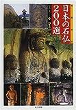 写真紀行 日本の石仏200選