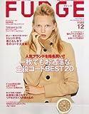 FUDGE (ファッジ) 2012年 12月号 [雑誌]