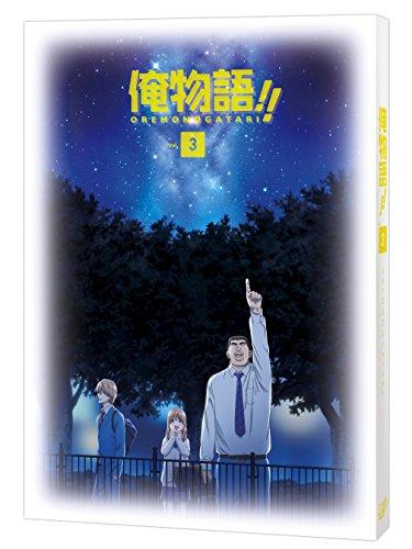 俺物語!! Blu-ray  Vol.3