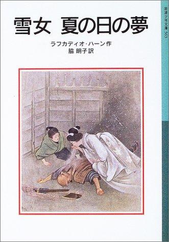 雪女 夏の日の夢 (岩波少年文庫 (563))