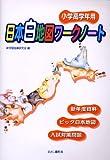 日本白地図ワークノート―小学高学年用