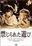 禁じられた遊び(トールケース) [DVD]
