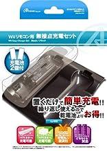 Wii用『無接点充電セット』(ブラック)