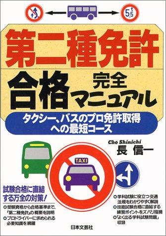 第二種免許合格完全マニュアル―タクシー、バスのプロ免許取得への最短コース