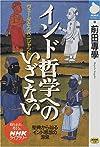 インド哲学へのいざない―ヴェーダとウパニシャッド (NHKライブラリー)