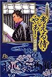 山田芳裕傑作集 (2) (小学館文庫)