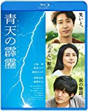 青天の霹靂 通常版 Blu-ray[Blu-ray/ブルーレイ]