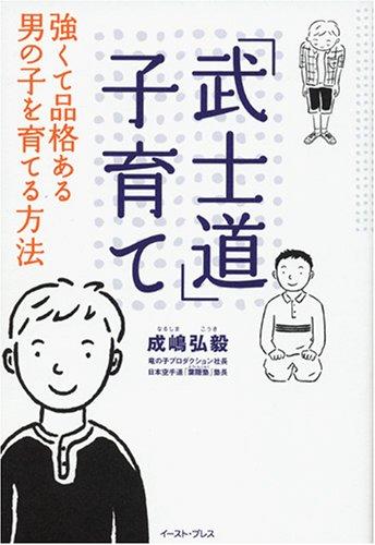 「武士道」子育て―強くて品格ある男の子を育てる方法