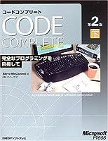 CODE COMPLETE 第2版 下