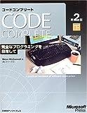 CODE COMPLETE ��2�� �� �����ʥץ?��ߥ��ܻؤ���