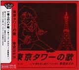 東京タワーの歌